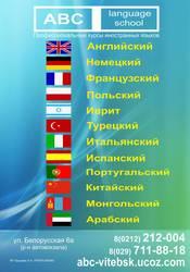 Профессиональные  курсы  иностранных  языков
