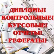 Контрольные,  курсовые,  дипломные работ