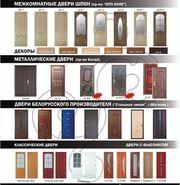 Двери межкомнатные,  двери входные металлические,  окна и двери пвх