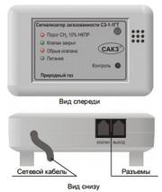 Сигнализатор загазованности бытовой СЗ-1-1ГТ ЦИТ,  СГГ-10Б на природный