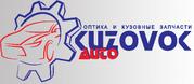 Кузовные автозапчасти в Витебске