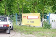 Продается действующее лесопильное предприятие