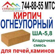 Кирпич шамотный огнеупорный для печей и каминов ША-5 , 8.
