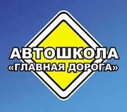 Автошкола Главная  дорога и Профессионал