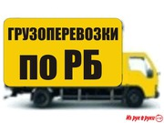 АвтоГрузоперевозки!!11
