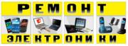 Ремонт компьютеров,  ноутбуков,  планшетов,  телефонов,  радиотелефонов.