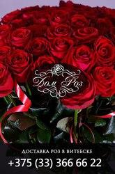 Доставка роз в Витебске