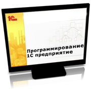 Курс Программирование в 1С 8 в Витебске