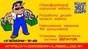 Качественная Сборка Мебели Витебск