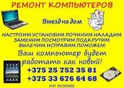 Ремонт компьютеров и ноутбуков в Витебске