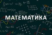 Репетитор по математике для школьников