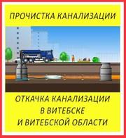 Откачка канализации,  прочистка канализации