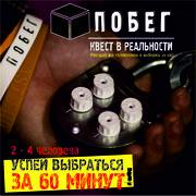 Развлечение Витебск