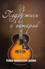 Обучение игре на гитаре в Витебске