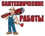 Сантехник Витебск . Мастер на час,  мелкие и средние работы.