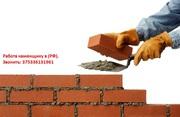 Ищу Требуются Витебск,  Витебской области строители каменщики.