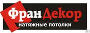 Компания Фран Декор спешит порадовать  клиентов в Витебске и области!