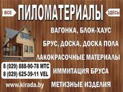 ОСП плита,  цемент,  пиломатериалы г. Витебск.