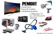 Ремонт бытовой техники,  электроинструмента,  телевизоров