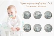 Овальная кровать для ребенка (трансформер)